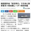 【南朝鮮】低空飛行で謝罪要求www【基地外傀儡】
