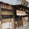 居心地良し♪味良し♪のラーメン屋さん・香来 壬生本店(京都・四条大宮)
