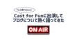 Tech系Podcast「Cast for Fun」に出演してブログについて熱く語ってきた