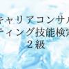 【解説と対策】キャリアコンサルティング技能検定2級/学科試験
