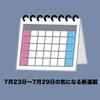 2018年7月23日〜7月29日の漫画新連載情報(調査対象29誌)