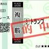 8/13 関屋記念&エルムステークス