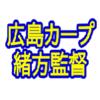 #5 緒方孝市(広島カープ・監督)