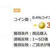 【CLUB Panasonic】Yahoo!ショッピング 大幅ポイントアップ3.5%は今月末まで!
