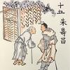 朱壽昌(しゅじゅしょう)と庾黔婁(ゆけんろう)