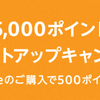 【Amazon】1/30(土)9:00からタイムセール開始。欲しい物が安くなれと願う。