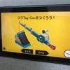続々・Nintendo Laboで遊んでみた(釣りToy-Conその1)