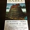 2017-07-05 「バベルの塔」展に行ってよかった!