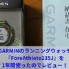 【ガーミン】ForeAthlete235Jを1年間使ってわかった選ばれる理由。