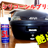 GIVIモノロックケースをワコーズのシリコンルブリカントで保護