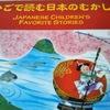 小学生の英検3級対策に『えいごで読む日本のむかし話』『速読英単語書き込み式単語ノート』読解・ライティング・語彙力アップに。