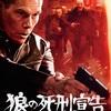 映画『狼の死刑宣告(2009)』ネタバレあり レビュー 感想「地震、雷、火事、ベーコン」