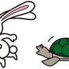 ウサギとカメの昔話をより実用的な寓話に変えてみた