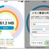 【iPhone/iPad】無料のメモリー解放アプリ DRMemoryを試してみた