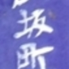 【福島県】信夫郡飯坂町字湯沢