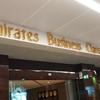 【エミレーツの特別感なし】ドバイ空港ターミナル3C、エミレーツビジネスクラスラウンジ