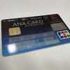 ソラチカ(ANA To Me CARD PASMO JCB)カードの申し込みから発行されるまで