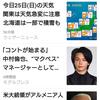 中村倫也company〜「話題が途切れないトップスター・・中村倫也さん!!」