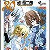 ハヤテのごとく! 30 ドラマCD付限定版