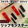 【イエベ春】最強プチプラリップ KATE「リップモンスター」は買う価値大あり!