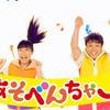 『おかあさんといっしょ』春の特集が3月25日(月)から放送! (すりかえかめんの特別版が放送)