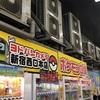 【新宿】新聖地、ヨドバシカメラ新宿西口本店に行ってきました!