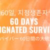 【韓国ドラマ】#2『サバイバー 60日間の大統領(60일, 지정생존자)』ネタバレありレビュー