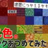 【マイクラ】建築に便利?ブロックを色ごとにわけてみた!【ネタ記事】