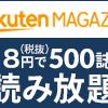 楽天マガジンがお得すぎてヤバイ。月380円で雑誌読み放題。出版業界大丈夫かコレ?