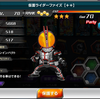 仮面ライダーファイズ ☆3