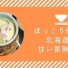 白だしで作る北海道の甘い茶碗蒸しレシピとセリアのそば猪口