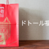 【2018年版】ドトールの純粋にコーヒーが楽しめるオトクな福袋が2年ぶりに復活