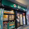 JR浅草橋駅西口高架下 久々の日乃屋カレーでコロッケカレー(笑)!!!