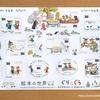 【切手】絵本の世界シリーズ 第3集 『ぐりとぐら』の記念切手が美味しそうでかわいい!
