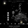 東野圭吾「クスノキの番人」が3月17日に発売!〜『ナミヤ雑貨店の奇蹟』に続く感動作?〜