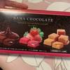ハマダコンフェクト:生チョコレート(キャラメル/イチゴ/ココア