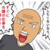 日野晃の東京・ワークショップに初参加したら、先生にめっちゃ「喝」を入れられました。