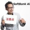 SoftBank Airをまだ設置しないで!注意点と設置後の対策