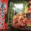 汁なし麻辛麺(マーシンメン)