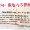 大山崎町立中央公民館が敷地内禁煙化(2019年3月1日)