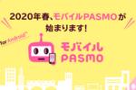OPPOでも使える「モバイルPASMO」が2020年春に開始