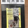 京の冬の旅 常林寺、細見美術館 はじまりは伊藤若冲