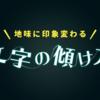 【レイアウト】文字を傾ける【クオリティUP】