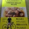 鶏むね肉道を極めるための2つの選択肢