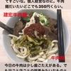 インスタグラムストーリー #79 建宏牛肉麺