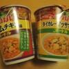 いなば食品監修 トムヤムチキン味ヌードル/タイカレーマッサマン味ヌードル