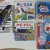 電車やプラレール、きかんしゃトーマス関連の知育本をまとめてみました。