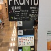 プロントの絶品ソフトを札幌で。