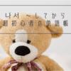 나서 〜してから|韓国語 超初心者の単語帳(Youtubeから作成中)