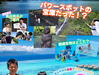 【放送予定】タヒチ開運旅
